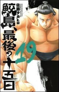 『鮫島、最後の十五日』19巻表紙