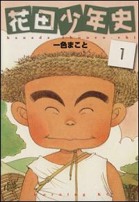 『花田少年史』表紙