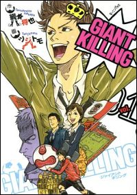 『GIANT KILLING』表紙