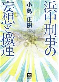 書籍『浜中刑事の妄想と檄運』表紙