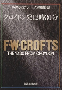 書籍『クロイドン発12時30分』表紙
