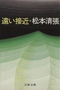 書籍『遠い接近』表紙