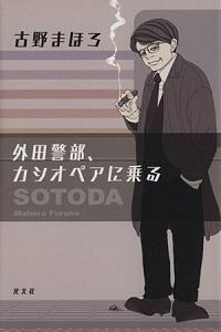 書籍『外田警部、カシオペアに乗る』表紙