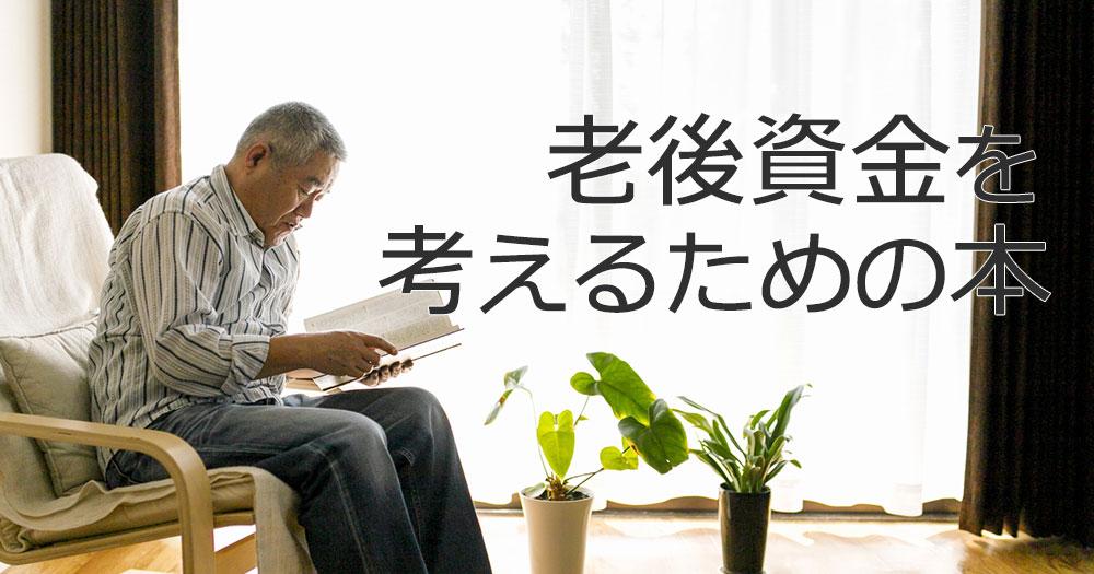 老後資金を考えるためのおすすめ本