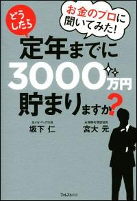 『お金のプロに聞いてみた! どうしたら定年まで3000万円貯まりますか?』表紙