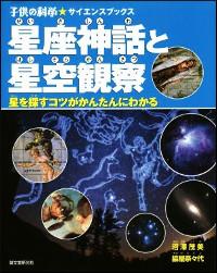 『星座神話と星空観察』表紙