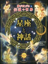 『星座と神話 夢が広がる伝説の世界』表紙