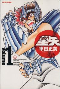 『聖闘士星矢 完全版1巻』