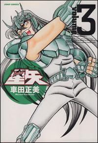『聖闘士星矢 完全版3巻』