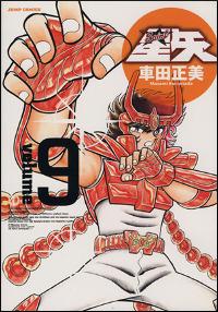 『聖闘士星矢 完全版9巻』