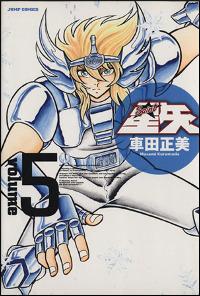 『聖闘士星矢 完全版5巻』