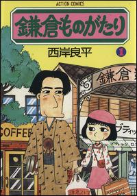 『鎌倉ものがたり』表紙