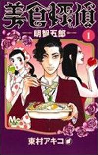 『美食探偵 明智五郎』表紙