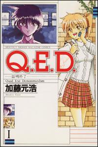 『Q.E.D. ー証明終了ー』表紙