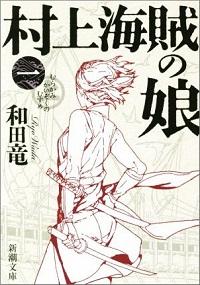 書籍『村上海賊の娘』表紙