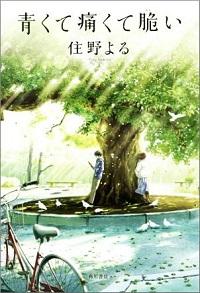 書籍『青くて痛くて脆い』表紙