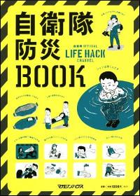『自衛隊防災BOOK』表紙