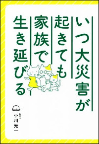 『いつ大災害が起きても家族で生き延びる』表紙