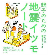 『親子のための地震イツモノート』表紙