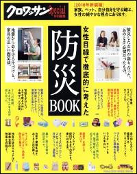 『女性目線で徹底的に考えた防災BOOK』表紙