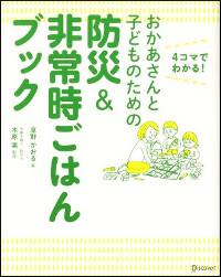 『おかあさんと子どものための防災&非常時ごはんブック』表紙