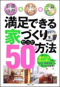 『満足できる家づくり たった50の方法』表紙