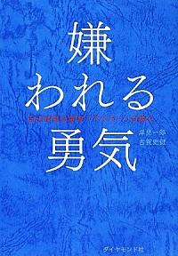 書籍『嫌われる勇気』表紙