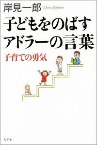 書籍『子どもをのばすアドラーの言葉 子育ての勇気』表紙