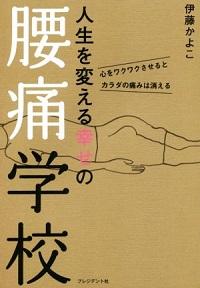 書籍『人生を変える幸せの腰痛学校 心をワクワクさせるとカラダの痛みは消える』表紙
