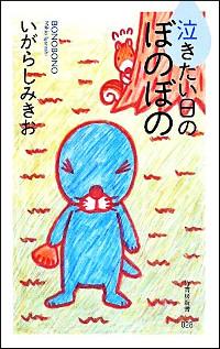 『泣きたい日のぼのぼの』表紙