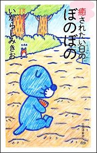 『癒されたい日のぼのぼの』表紙