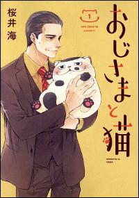 『おじさまと猫』表紙