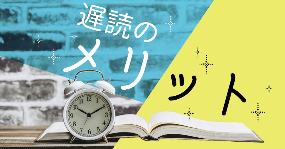 時間をかけて本を読む「遅読」のメリット