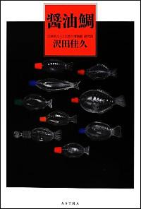 『醤油鯛』表紙