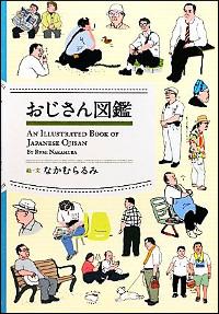 『おじさん図鑑』表紙
