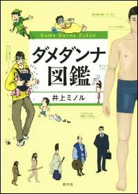 『ダメダンナ図鑑』表紙