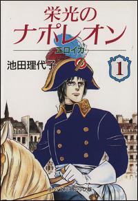 『栄光のナポレオン エロイカ』表紙