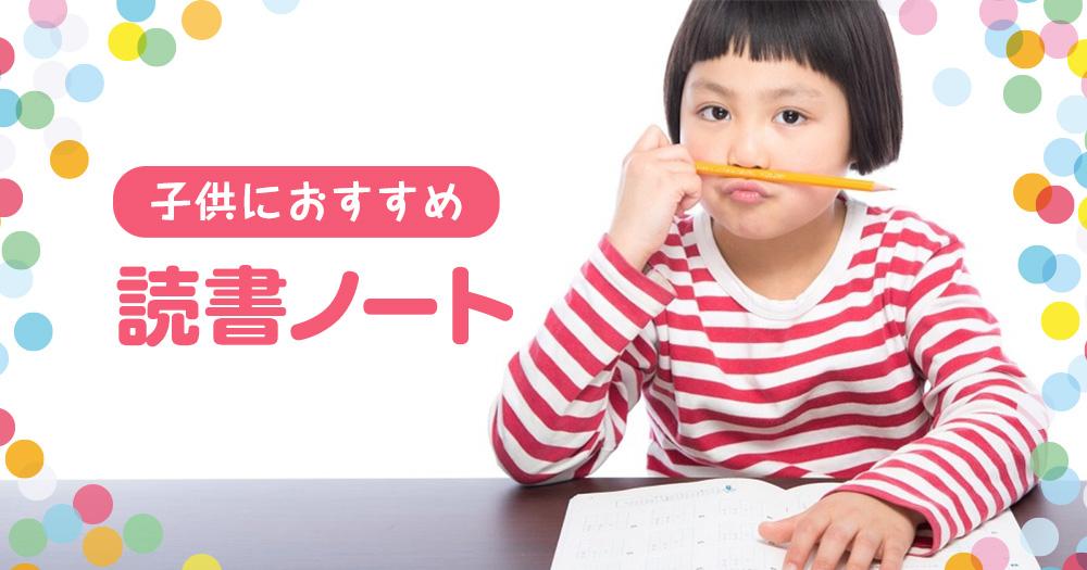 子供におすすめ読書ノートTOP