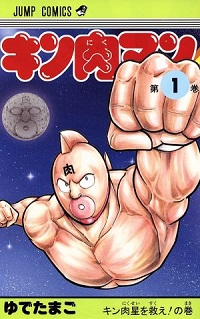 コミック『キン肉マン』表紙