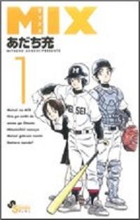 コミック『MIX』表紙