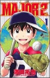 コミック『MAJOR 2nd』表紙