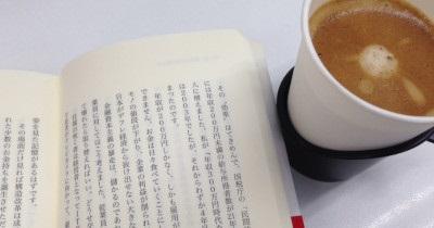 本についたコーヒーの染み抜き法