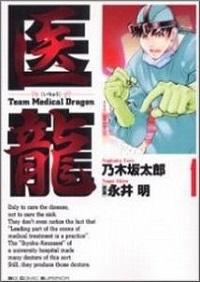 コミック『医龍-Team Medical Doragon-』表紙