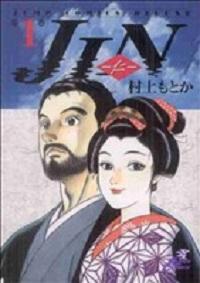 コミック『JIN-仁-』表紙