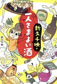 書籍『新久千映の一人さまよい酒』表紙