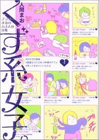 書籍『くず女子。』表紙