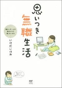 書籍『思いつき無職生活』表紙