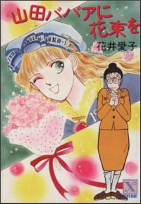 『山田ババアに花束を』表紙