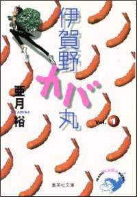 『伊賀野カバ丸』文庫版表紙