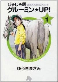漫画『じゃじゃ馬グルーミン☆UP!』表紙